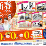CL:新田塚アークジョイ あわら AG:広告計画