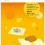 CL:株式会社 ユメロン黒川